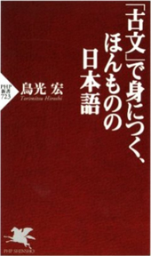 「古文」で身につく、ほんものの日本語